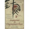 Acupuncture for Dysmenorrhea
