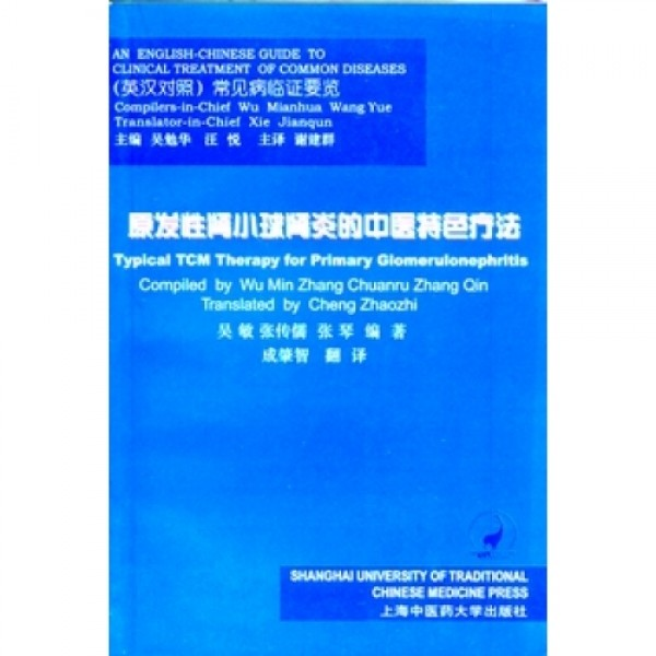 Typical TCM Therapy for Primary Glomerulonephritis (English-Chinese)