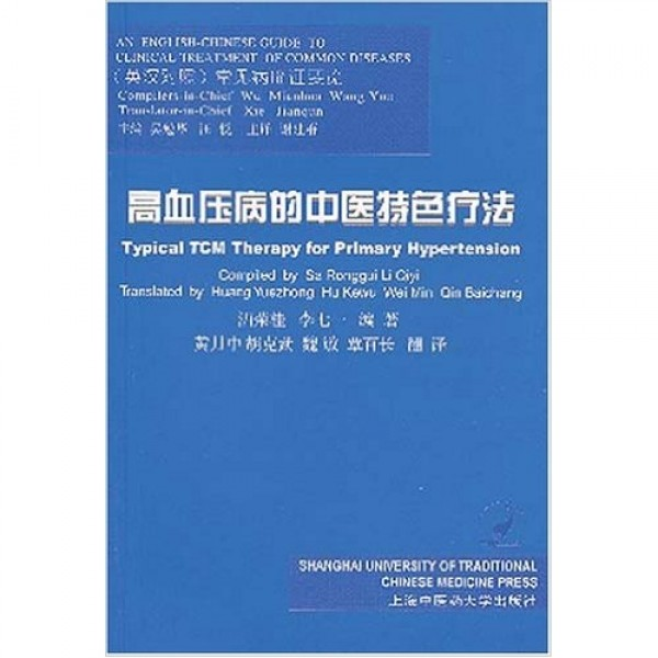 Typical TCM Therapy for Primary Hypertension (Englisch-Chinese)