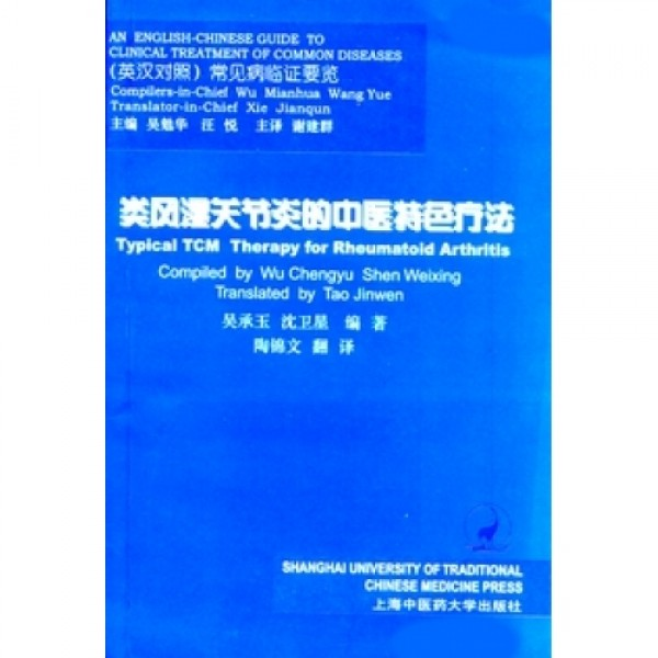 Typical TCM Therapy for Rheumatoid Arthritis (Englisch-Chinese)
