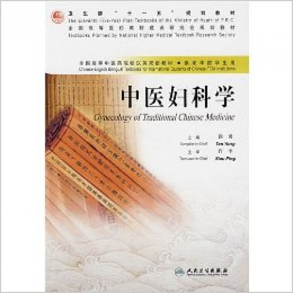 Gynecology of Traditional Chinese Medicine: Chinese-English Bilingual Textbooks
