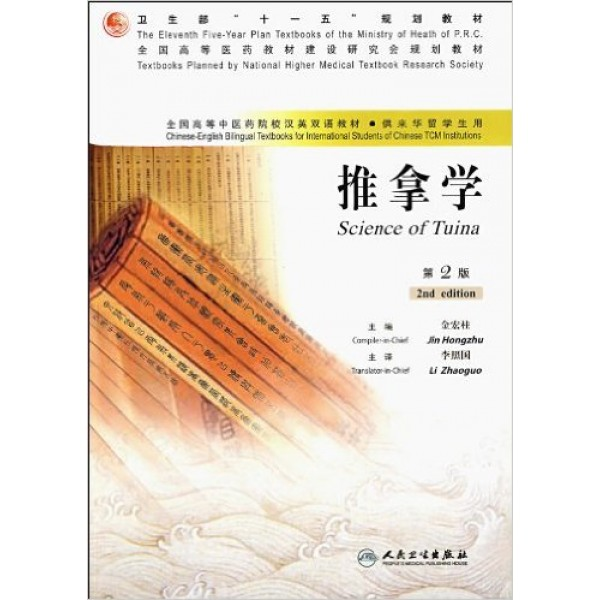 Science of Tuina: Chinese-English Bilingual Textbooks