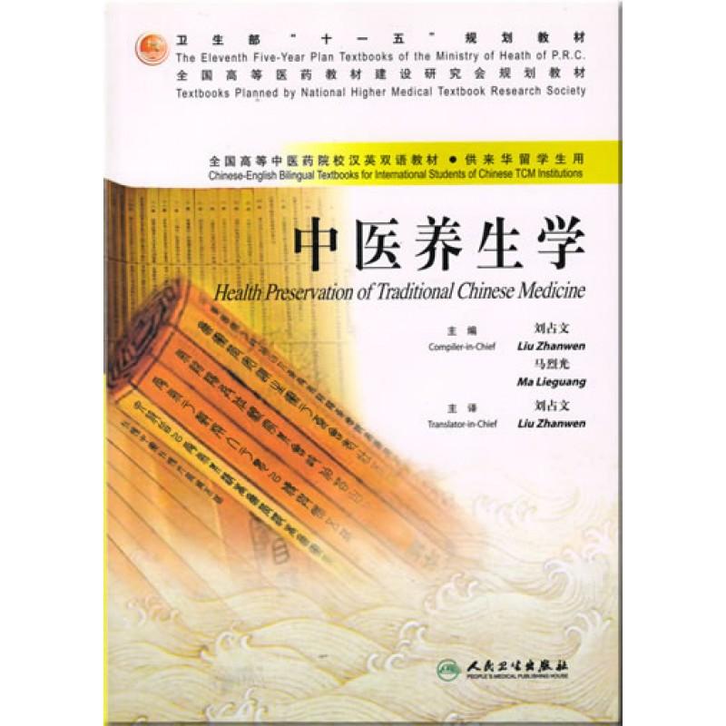Formulas of Traditional Chinese Medicine: Chinese-English Bilingual  Textbooks
