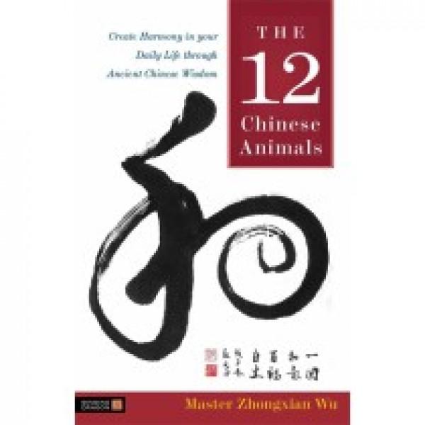 The 12 Chinese Animals