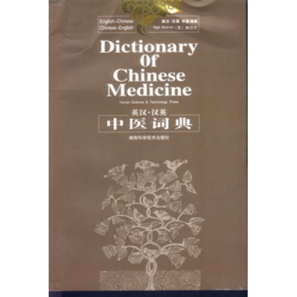 English-Chinese, Chinese-English Dictionary of Chinese Medicine